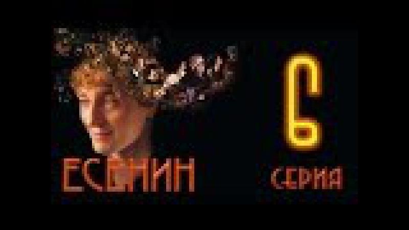 ЕСЕНИН 6 серия Русский историко-биографический сериал