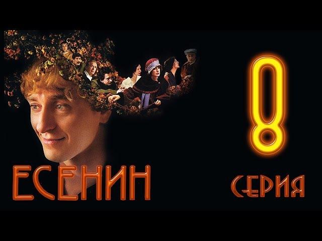 ЕСЕНИН 8 серия Русский историко-биографический сериал