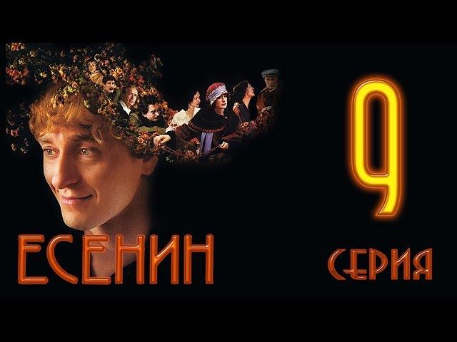 ЕСЕНИН 9 серия Русский историко-биографический сериал
