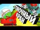 ГОНОЧНЫЙ КРАН ★ BAD PIGGIES 16. Мультфильмы про МАШИНКИ для детей. МУЛЬТИК для МАЛЫШЕЙ