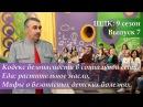 ШДК Кодекс безопасности в социальной сети Про растительное масло Доктор Кома