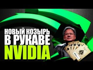 Новый козырь в руках Nvidia, начинка от AMD в Xbox Scorpio и новый владелец Hasselblad