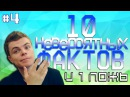 10 НЕВЕРОЯТНЫХ ФАКТОВ и 1 ЛОЖЬ [4]