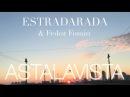 ESTRADARADA Федор Фомин - Astalavista (С чистого листа)