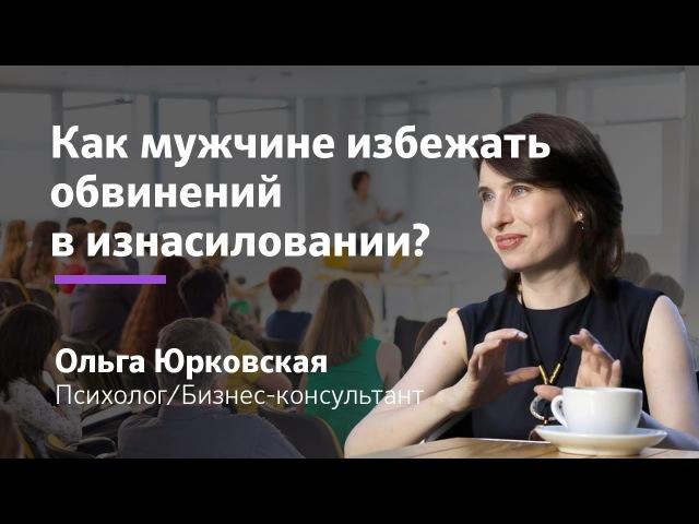 Как избежать обвинений в изнасиловании Психология отношений проверить женщину || О. Юрковская