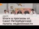 Итоги и прогнозы от Санкт-Петербургской палаты недвижимости