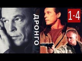 Дронго детектив, криминальный фильм (1 - 4 серии)