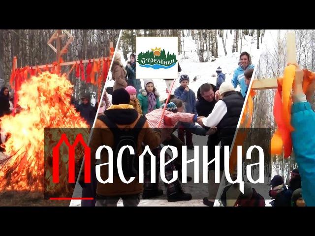 ✨Масленица 2017 Милёнки - Meridien Moscow Country Club | Поселение родовых поместий Стрелёнки