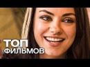 ТОП-5 ЛУЧШИХ КОМЕДИЙ 2017
