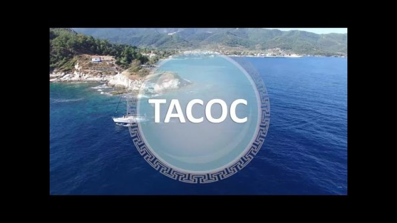 Остров ТАСОС Греция Как доехать пляжи яхты кухня