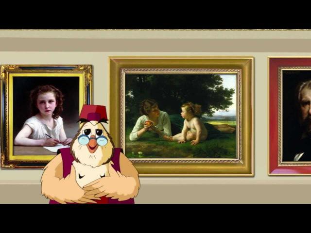 Адольф-Вильям Бугро. Сказки картинной галереи.