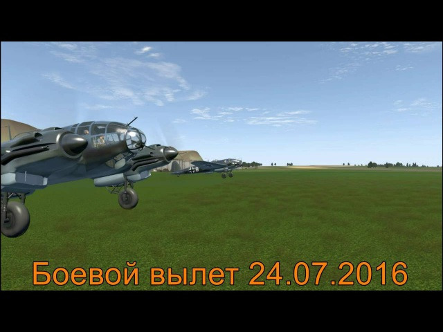 Боевой вылет 24.07.2016. Сервер - ATAG. Ил-2 Штурмовик: Битва за Британию.