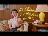 10 THINGS I MISS ABOUT THE 90s!