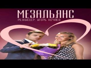 Мезальянс 1 2 3 4 серия 2015 Мелодрама