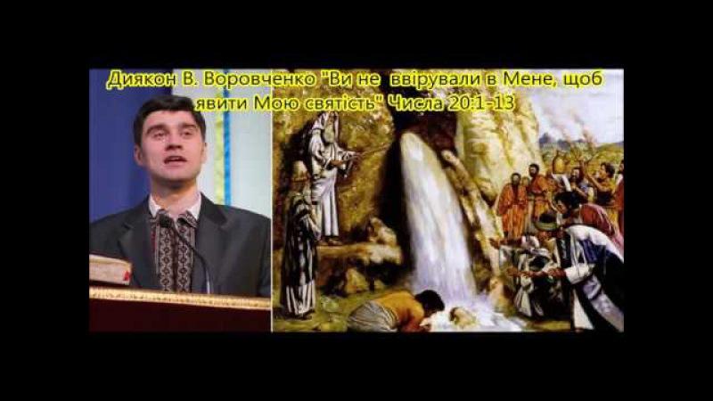 Явити святість Бога Диякон В Воровченко