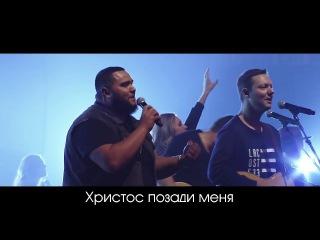 ХИЛЛСОНГ - ИИСУС, Я НУЖДАЮСЬ В ТЕБЕ. Jesus I Need You - Hillsong