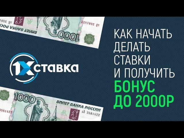 1xСтавка Легальный букмекер