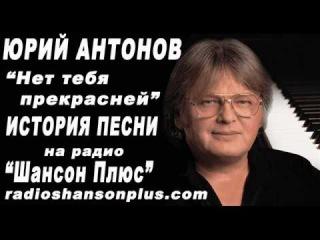История песни Ю Антонов Нет тебя прекрасней Радио Шансон Плюс