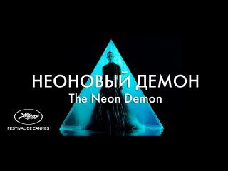Неоновый демон / The Neon Demon. Русский трейлер