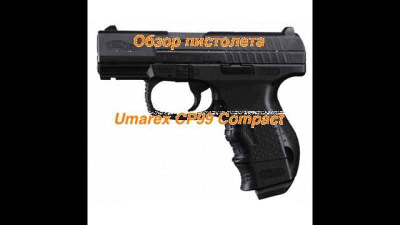 Обзор пневматического пистолета Umarex Walther Compact CP99