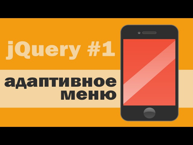 JQuery 1 Адаптивное меню