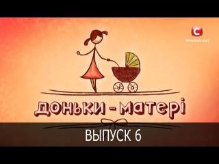 Дочки-матери | Доньки-матері | Сезон 2, Выпуск 6
