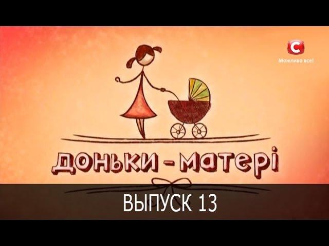 Дочки-матери   Доньки-матері   Сезон 1, Выпуск 13