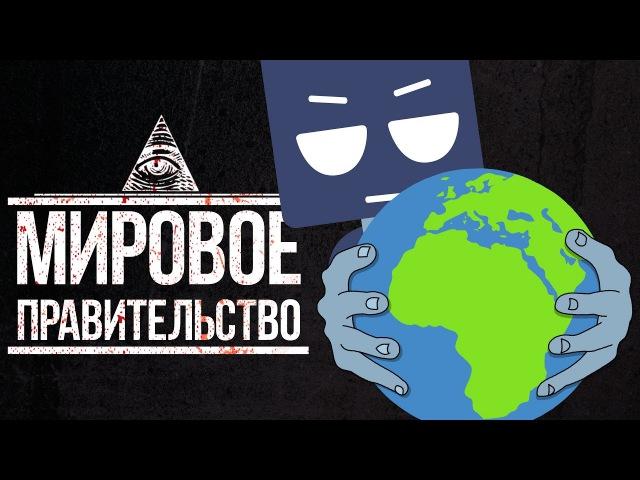 Мировое Правительство: ЧАСТЬ 1
