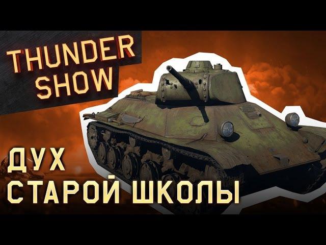Thunder Show: Дух старой школы