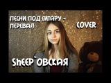 Песни у костра - перевал. cover Sheep`овская