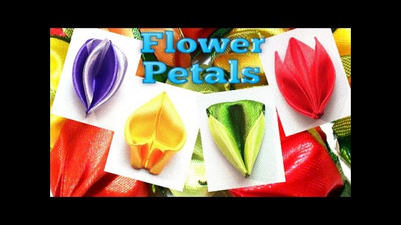 Kanzashi petals with ribbon, flower petals tutorial / Лепестки Канзаши