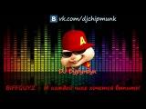 Alvin the chipmunk - (BIFFGUYZ) И каждой чике хочется выпить!