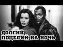 Долгий поцелуй на ночь (1996) «The Long Kiss Goodnight» - Трейлер (Trailer)