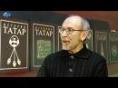 АКСУ ТВ - Дамир Исхаков белән әнгәмә (3 тапшыру) Рәшит Минһаҗ