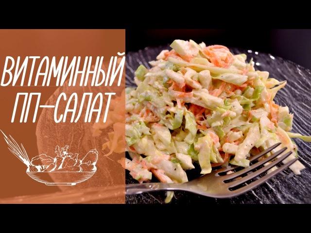 ВИТАМИННЫЙ САЛАТ (ПП рецепт)   Очень вкусный салат без майонеза [видео рецепты]