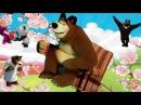 Киндер Сюрприз. Мультики. Маша и медведь. Masha and the Bear. Kinder Surprise.