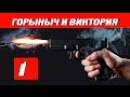 Горыныч и Виктория 1 серия - криминал сериал детектив