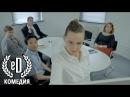 «Эксперт», короткометражный фильм, трагикомедия, на русском
