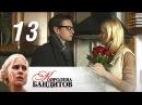 Королева бандитов. Сезон 1. Серия 13 (2013)