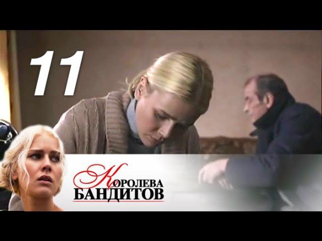 Королева бандитов. Сезон 1. Серия 11 (2013)