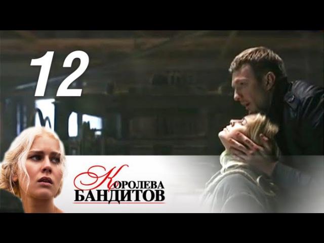 Королева бандитов. Сезон 1. Серия 12 (2013)