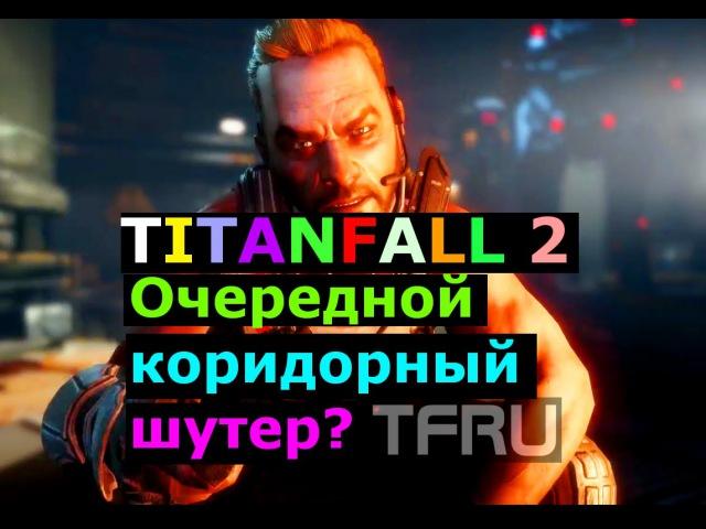 Titanfall 2: Появилось ПОДРОБНОЕ Видео ОДИНОЧКИ. ОПАСЕНИЯ Подтверждаются