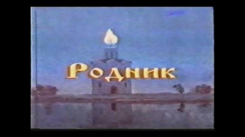 Родник - 1995 г., Самарская телестудия