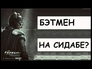 Бэтмен в Легендах Завтрашнего Дня?
