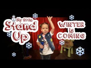 Stand Up / Зима и Новый год / Новый выпуск 2016 / Детский стендап