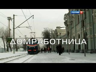 Домработница Фильм 2011