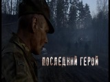Последний герой Фильм 2012