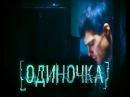 Одиночка Фильм 2010