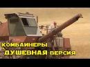 ®КОМБАЙНЁРЫ - Игорь Растеряев ~ НОВАЯ ВЕРСИЯ