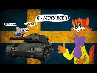 Грамотный свет Малиновка Разведчик дозорный обнаружил 13 танков